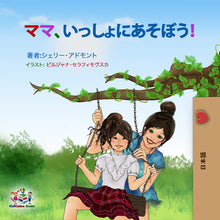 Japanese-language-childrens-book-for-girls-Lets-Play-Mom-cover