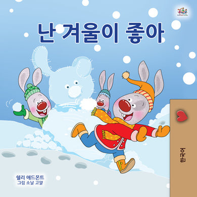 Korean-book-children-weather-I-Love-Winter-Shelley-Admont-cover