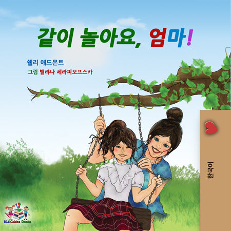 Korean-language-bedtime-story-kids-Lets-Play-Mom-cover
