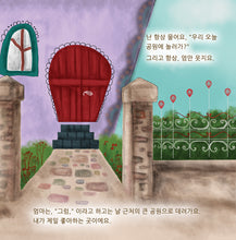 Korean-language-bedtime-story-kids-Lets-Play-Mom-page1