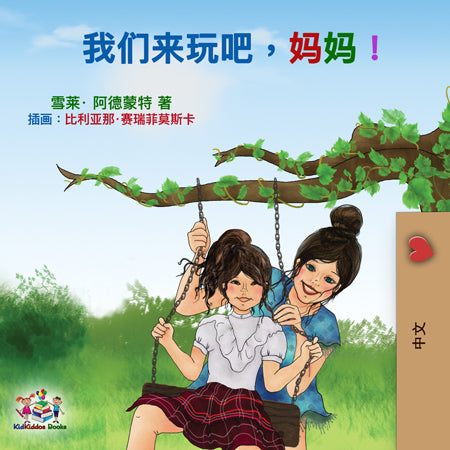Mandarin-Chinese-childrens-book-for-girls-Lets-Play-Mom-cover