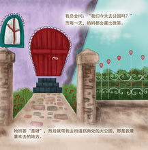 Mandarin-Chinese-childrens-book-for-girls-Lets-Play-Mom-page2