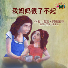 Chinese-Mandarin-language-kids-bedtime-story-My-Mom-is-Awesome-cover