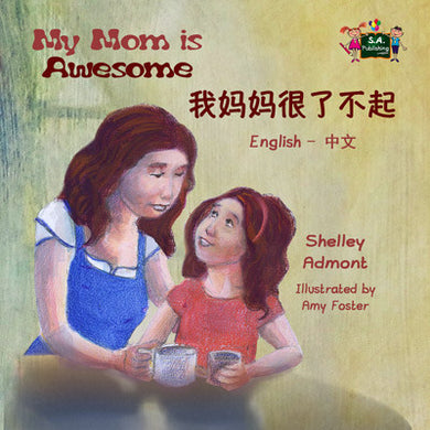 English-Chinese-Mandarin-bilingual-childrens-book-My-Mom-is-Awesome-cover