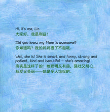 English-Chinese-Mandarin-bilingual-childrens-book-My-Mom-is-Awesome-page1