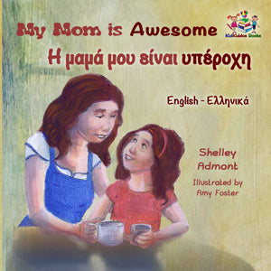English-Greek-bilingual-children's-picture-book-Shelley-Admont-My-Mom-is-Awesome-cover