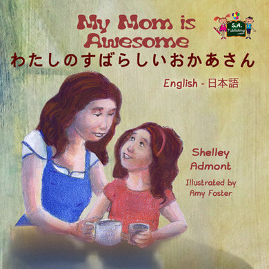 English-Japanese-bilingual-children's-bedtime-story-My-Mom-is-Awesome-Shelley-Admont-cover