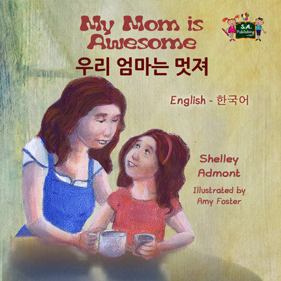 English-Korean-bilingual-kids-bedtime-story-My-Mom-is-Awesome-Shelley-Admont-cover