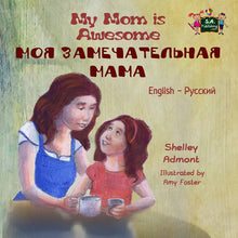 English-Russian-bilingual-childrens-book-My-Mom-is-Awesome-Shelley-Admont-cover
