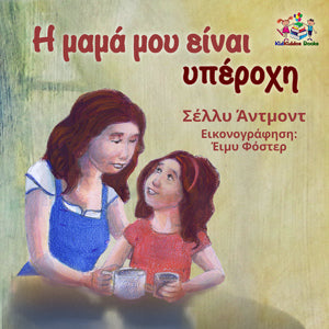 Greek-language-children's-illustrated-story-Shelley-Admont-My-Mom-is-Awesome-cover