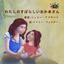 Japanese-language-children's-picture-book-My-Mom-is-Awesome-Shelley-Admont-cover