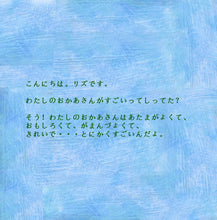 Japanese-language-children's-picture-book-My-Mom-is-Awesome-Shelley-Admont-page1