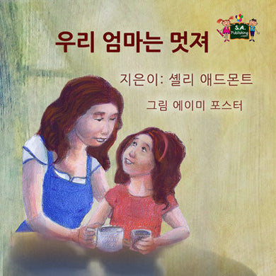 Korean-language-children's-bedtime-story-girls-My-Mom-is-Awesome-Shelley-Admont-cover