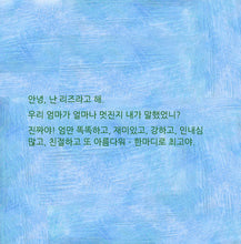 Korean-language-children's-bedtime-story-girls-My-Mom-is-Awesome-Shelley-Admont-page1