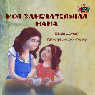 Russian-language-kids-bedtime-story-My-Mom-is-Awesome-Shelley-Admont-cover
