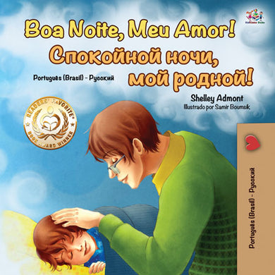 Portuguese-Brazil-Russian-Bilingual-baby-bedtime-story-Goodnight_-My-Love-cover