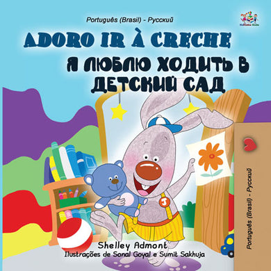 Portuguese-Brazil-Russian-Bilingual-kids-story-I-Love-to-Go-to-Daycare-cover