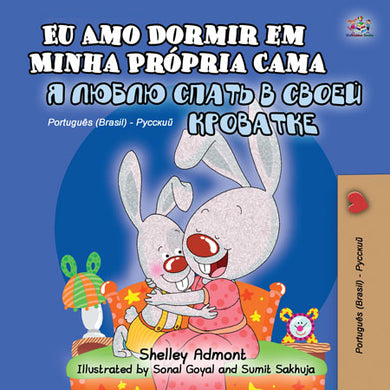 Portuguese-Brazil-language-children_s-bedtime-story-Shelley-Admont-I-Love-to-Sleep-in-My-Own-Bed-cover