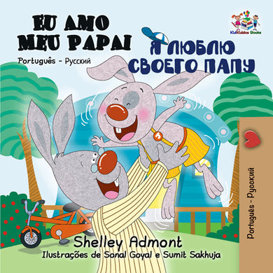 Portuguese-Russian-Bilingual-book-for-kids-I-Love-My-Dad-Shelley-Admont-cover