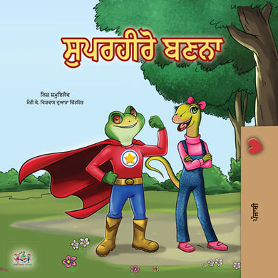 Punjabi-Gurmukhi-language-childrens-bedtime-story-Being-a-Superhero-cover