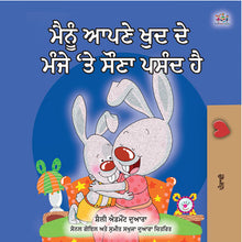 Punjabi-Gurmukhi-language-childrens-bunnies-book-Shelley-Admont-I-Love-to-Sleep-in-My-Own-Bed-cover
