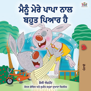 Punjabi-Language-children_s-picture-book-I-Love-My-Dad-Shelley-Admont-KidKiddos-cover