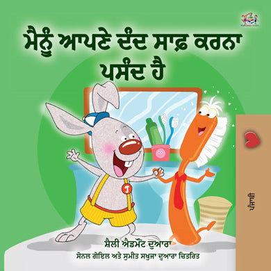Punjabi-language-children_s-picture-book-Shelley-Admont-KidKiddos-I-Love-to-Brush-My-Teeth-cover