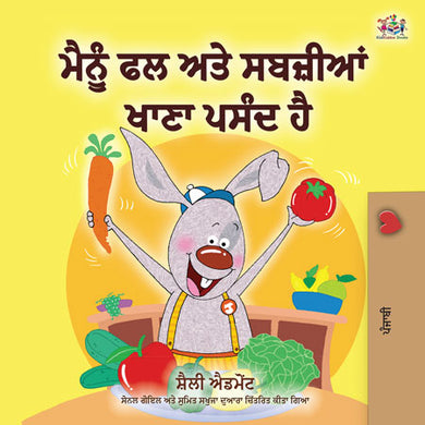 Punjabi-language-kids-bunnies-book-I-Love-to-Eat-Fruits-and-Vegetables-Shelley-Admont-cover