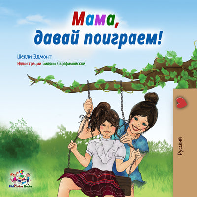 Russian-language-bedtime-story-kids-Lets-Play-Mom-cover