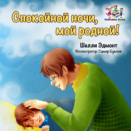 Russian-language-children's-picture-book-Goodnight,-My-Love-cover