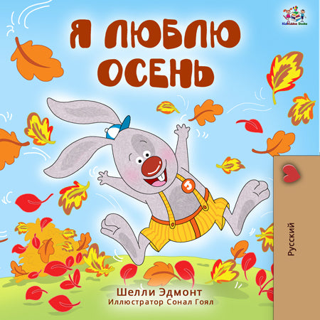 Russian-language-childrens-book-I-Love-Autumn-cover