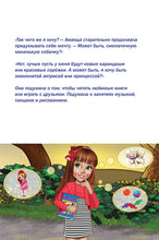 Russian-motivational-book-for-kids-Amandas-Dream-page13