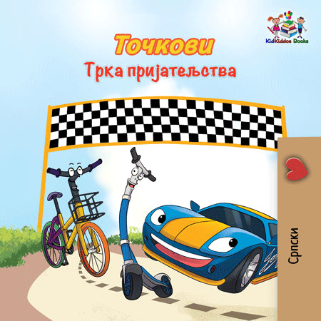 Serbian-Cyrillic-children's-cars-picture-book-Wheels-The-Friendship-Race-cover