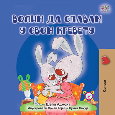 Serbian-Cyrillic-childrens-bunnies-book-I-Love-to-Sleep-in-My-Own-Bed-Shelley-Admont-cover.jpg