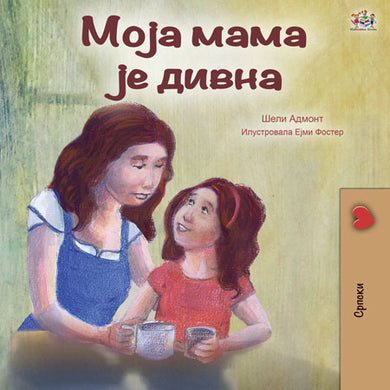 My Mom is Awesome (Children's Picture Book in Serbian Cyrillic)