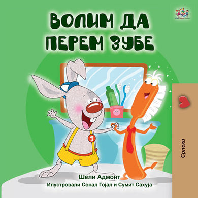 Serbian-Cyrillic-language-children_s-picture-book-I-Love-to-Brush-My-Teeth-Shelley-Admont-KidKiddos-cover