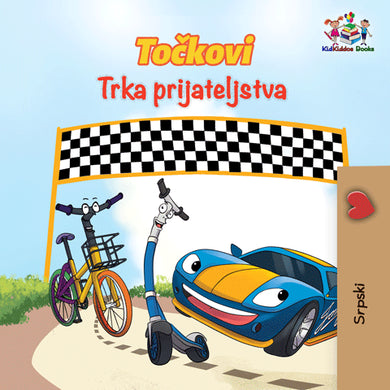 Serbian-language-childrens-cars-bedtime-story-Wheels-The-Friendship-Race-cover