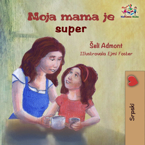 Serbian-language-kids-bedtime-story-My-Mom-is-Awesome-cover