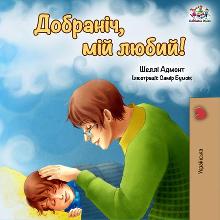 Ukrainian-language-children's-picture-book-Goodnight,-My-Love-cover