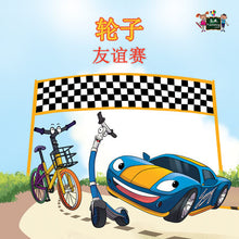 Wheels-The-Friendship-Race-Chinese-Mandarin-children's-picture-cars-book-cover