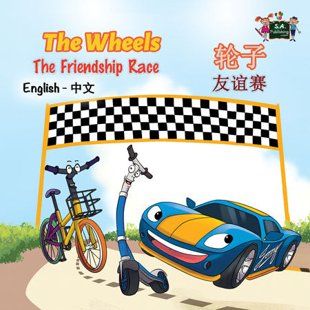 English-Chinese-Mandarin-Bilingual-children's-book-Wheels-The-Friendship-Race-cover