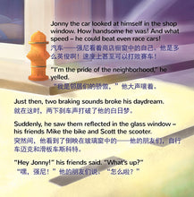 English-Chinese-Mandarin-Bilingual-children's-book-Wheels-The-Friendship-Race-page1_1