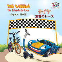 Wheels-The-Friendship-Race-English-Japanese-Bilingual-children's-picture-book-cover