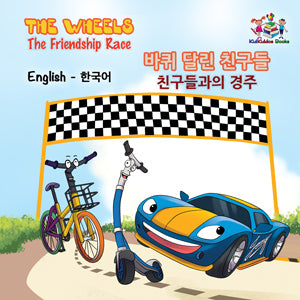 Wheels-The-Friendship-Race-English-Korean-Bilingual-children's-picture-book-cover