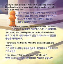 Wheels-The-Friendship-Race-English-Korean-Bilingual-children's-picture-book-page1_2
