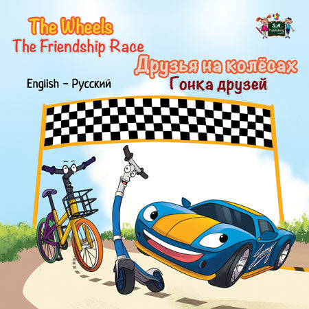 English-Russian-Bilingual-kids-bedtime-story-Wheels-The-Friendship-Race-cover