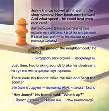 English-Russian-Bilingual-kids-bedtime-story-Wheels-The-Friendship-Race-page1_2