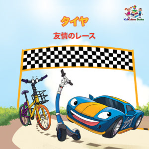 Wheels-The-Friendship-Race-Japanese-children's-cars-picture-book-cover