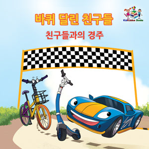 Wheels-The-Friendship-Race-Korean-language-children-cars-bedtime-story-cover