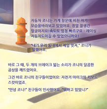 Wheels-The-Friendship-Race-Korean-language-childrne-cars-bedtime-story-page1_2